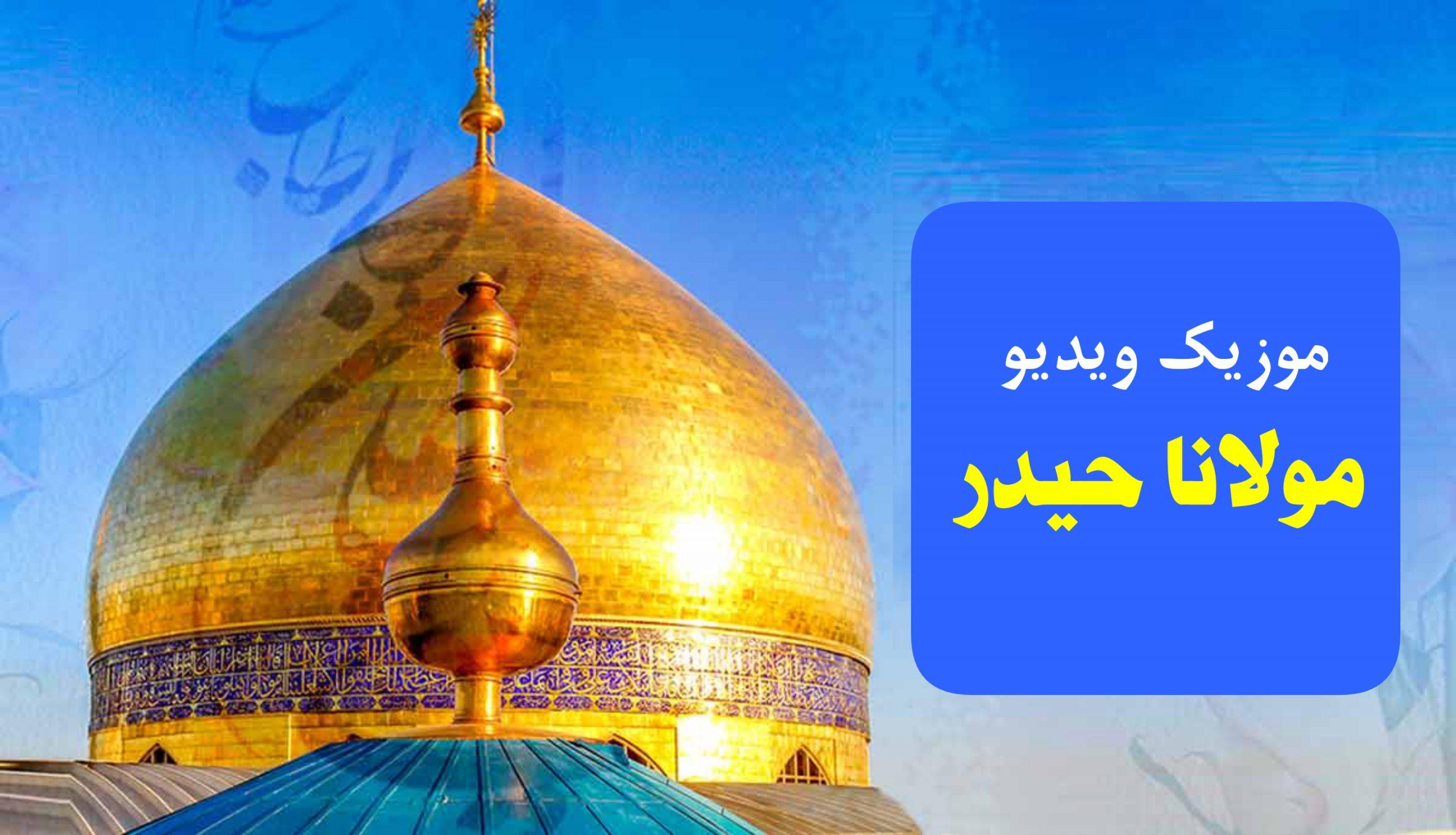 موزیک ویدیو مولانا حیدر