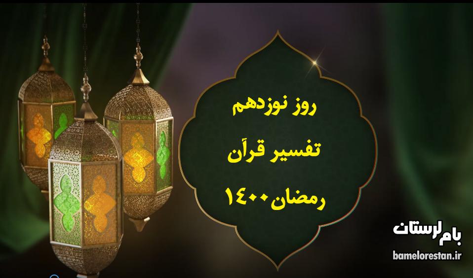 فصل عاشقی/تفسیر قرآن 19