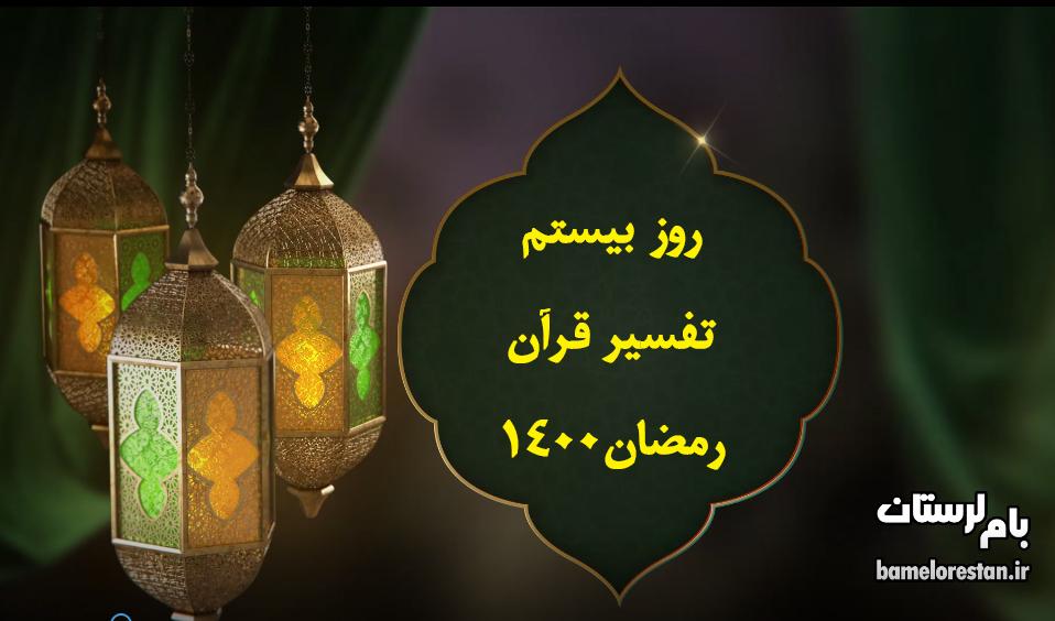 فصل عاشقی/تفسیر قرآن 20