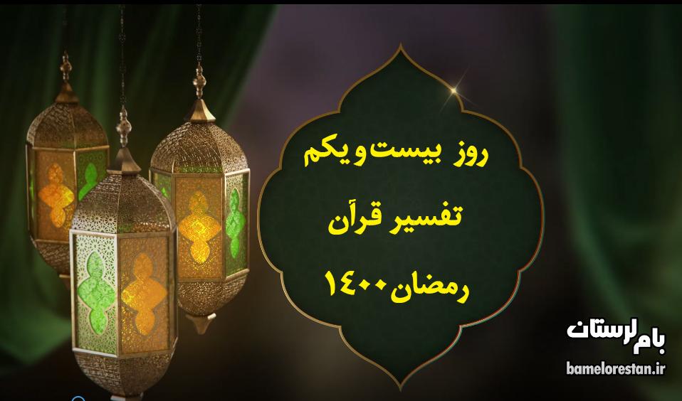 فصل عاشقی/تفسیر قرآن 21