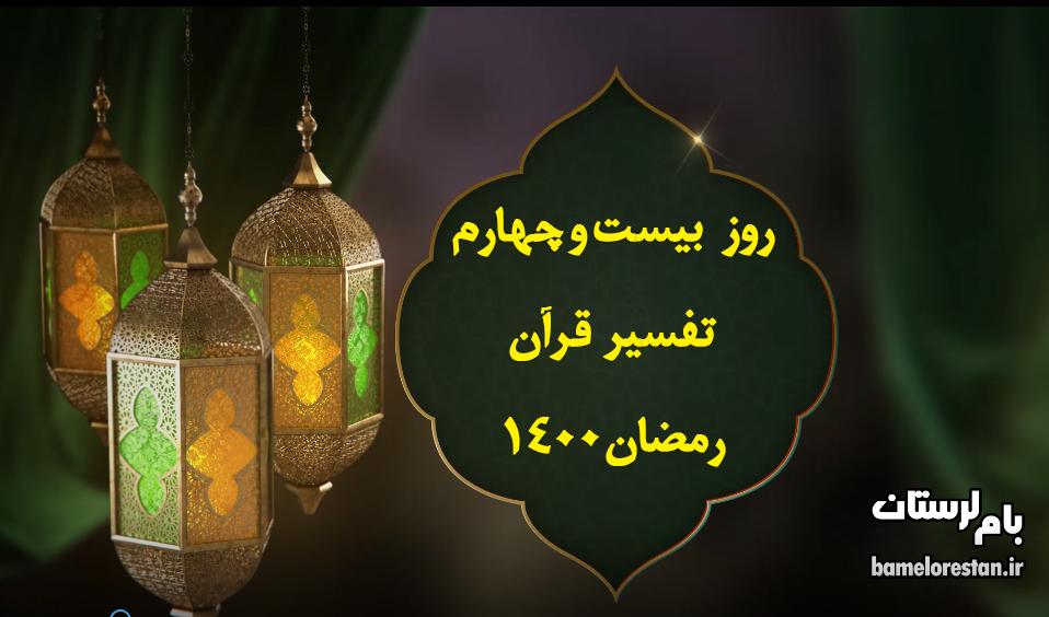فصل عاشقی/تفسیر قرآن 24
