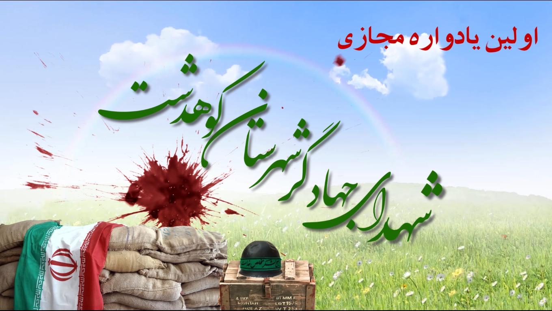 تیزر اولین یادواره مجازی شهدای جهادگر شهرستان کوهدشت