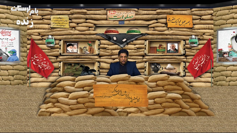 حضور رئیس بنیاد شهید شهرستان کوهدشت در یادواره شهدای مجازی