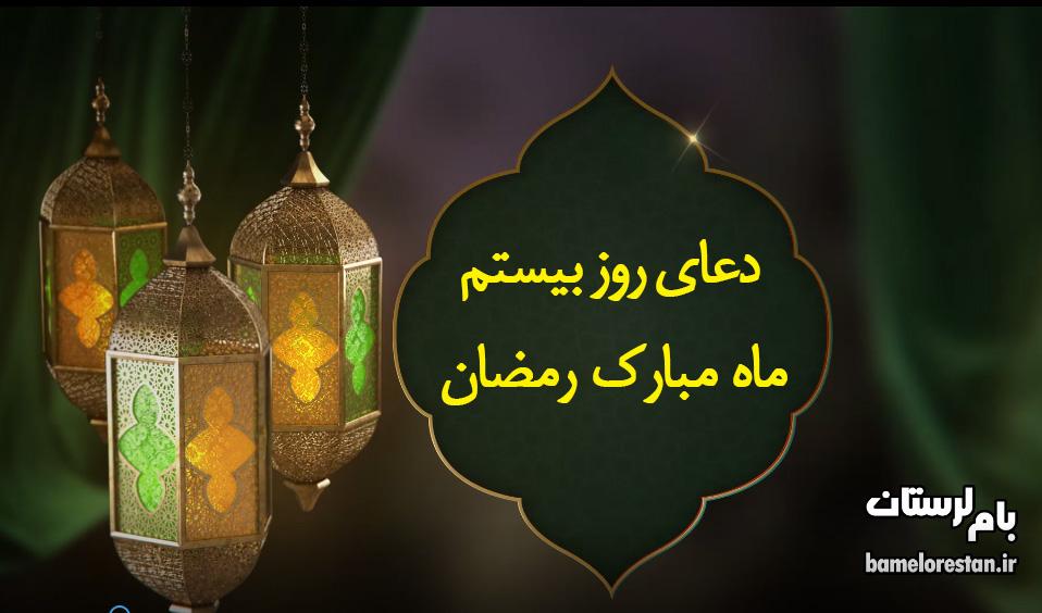 دعای روز بیستم ماه مبارک رمضان + متن و فیلم