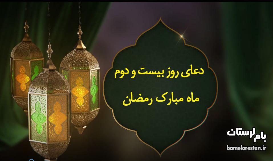 دعای روز بیست و دوم ماه مبارک رمضان + متن و فیلم