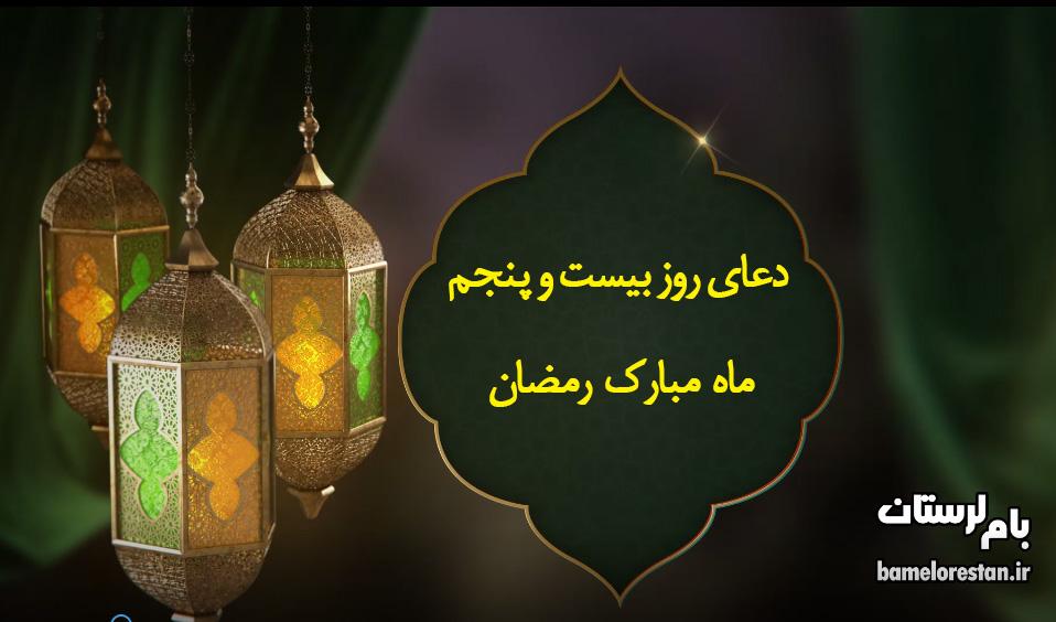 دعای روز بیست و پنجم ماه مبارک رمضان + متن و فیلم