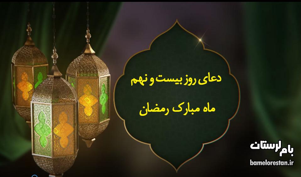 دعای روز بیست و نهم ماه مبارک رمضان + متن و فیلم