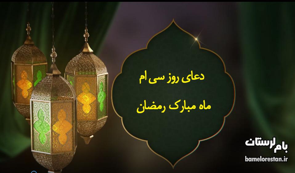 دعای روز سی ام ماه مبارک رمضان + متن و فیلم