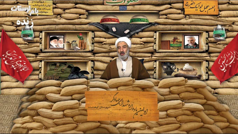 حضور امام جمعه شهرستان کوهدشت در یادواره شهدای مجازی