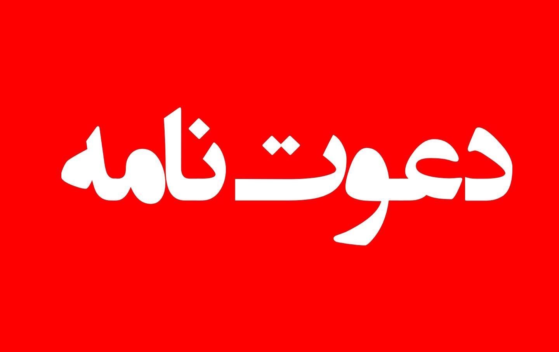 قابل توجه کاندیداهای ششمین دوره انتخابات شورای شهر کوهدشت