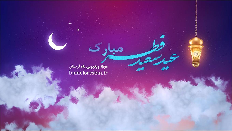 استوری اینستاگرام - عید فطر